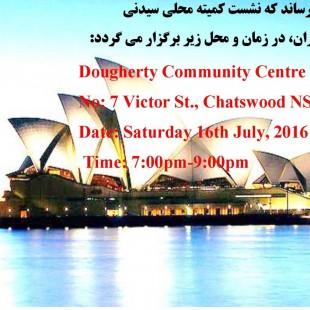 آگهی برگزاری نشست کمیته محلی شورای ملی ایران در سیدنی