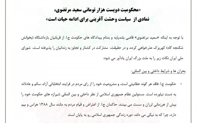 بیانیه: محکومیت دویست هزار تومانی سعید مرتضوی، نمادی از  سیاست وحشت آفرینی برای ادامه حیات است
