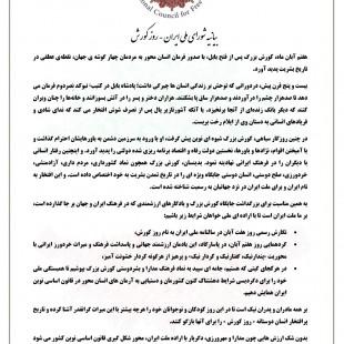 بیانیه شورای ملی ایران – روز کورش