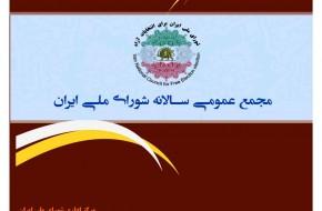 گزارش عملکرد شورای ملی ایران (خرداد ٩٣ تا خرداد ٩٤)